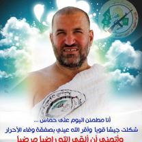 Ahmed Jabari Martyr
